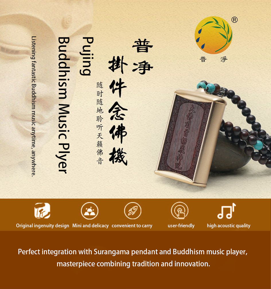 Blood Sandalwood Buddhist chanting machine Household Buddhist  Surangama Sutra singing machine Small charging mini-hanging